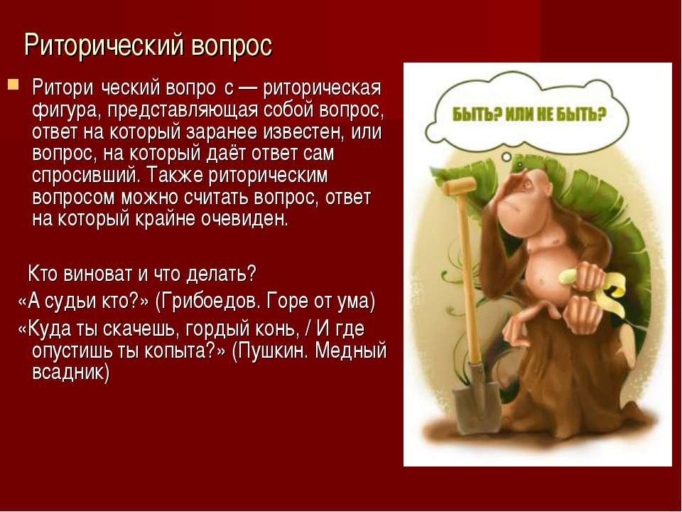 Риторический вопрос Ритори ческий вопро с — риторическая фигура, представляющ...
