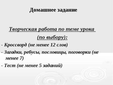 Творческая работа по теме урока (по выбору): - Кроссворд (не менее 12 слов) -...