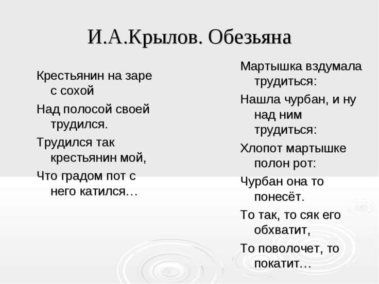 И.А.Крылов. Обезьяна Крестьянин на заре с сохой Над полосой своей трудился. Т...