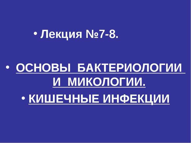 Лекция №7-8. ОСНОВЫ БАКТЕРИОЛОГИИ И МИКОЛОГИИ. КИШЕЧНЫЕ ИНФЕКЦИИ