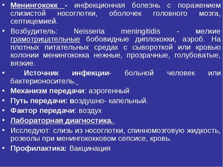 Менингококк - инфекционная болезнь с поражением слизистой носоглотки, оболоче...