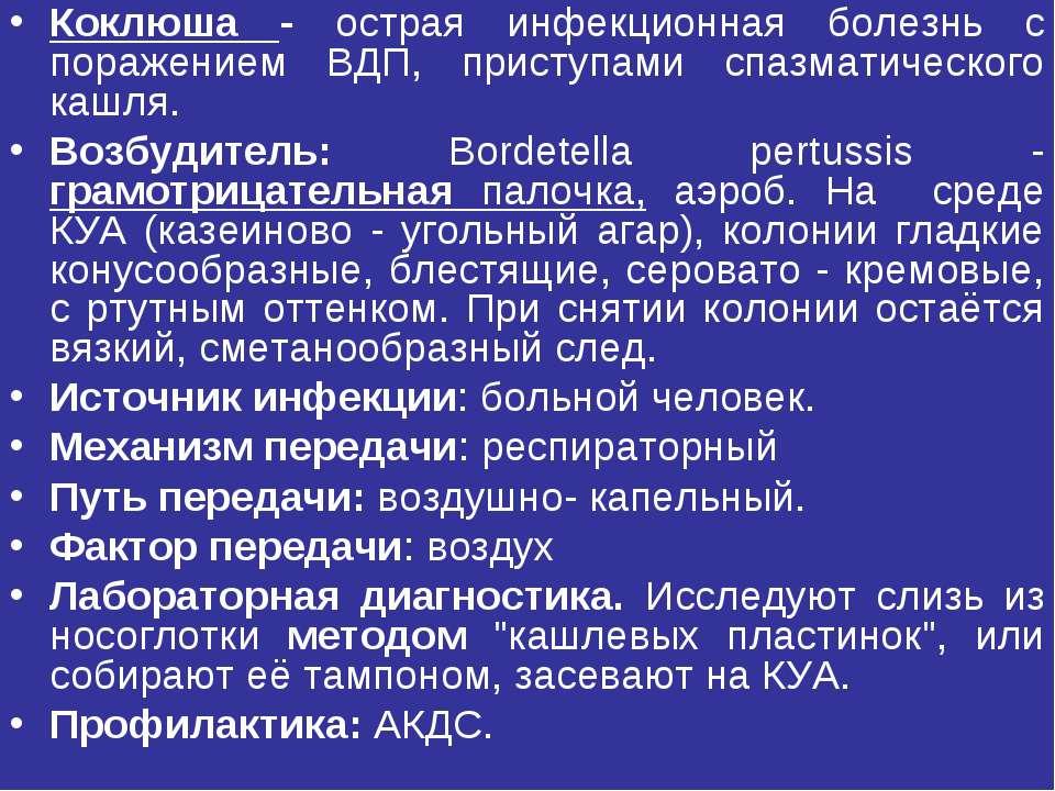 Коклюша - острая инфекционная болезнь с поражением ВДП, приступами спазматиче...