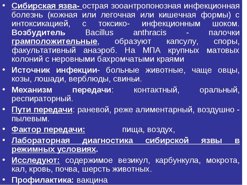 Сибирская язва- острая зооантропонозная инфекционная болезнь (кожная или лего...