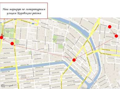 Наш маршрут по литературным улицам Кировского района