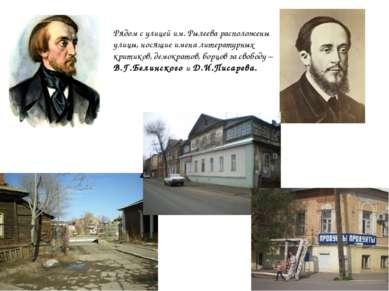 Рядом с улицей им. Рылеева расположены улицы, носящие имена литературных крит...