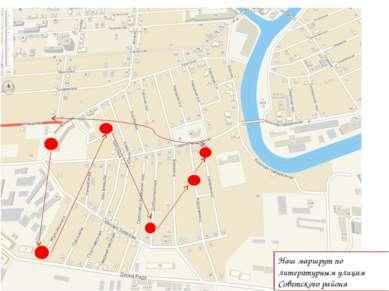 Наш маршрут по литературным улицам Советского района