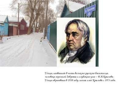 Улица, названная в честь великого русского баснописца, человека огромной добр...
