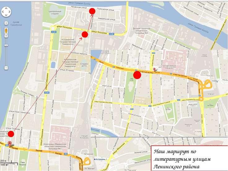 Наш маршрут по литературным улицам Ленинского района