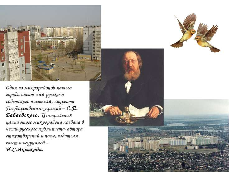 Один из микрорайонов нашего города носит имя русского советского писателя, ла...