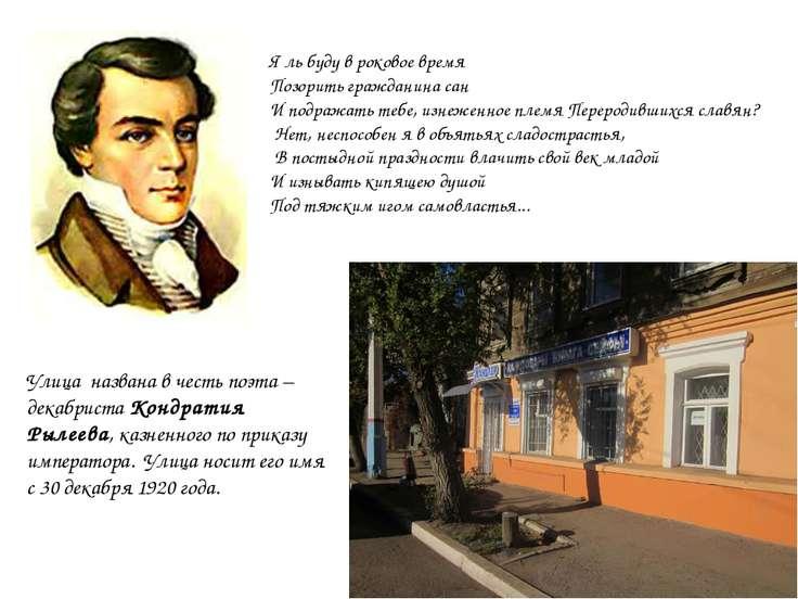 Улица названа в честь поэта – декабриста Кондратия Рылеева, казненного по при...