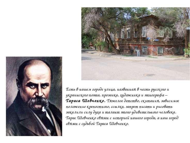 Есть в нашем городе улица, названная в честь русского и украинского поэта, пр...