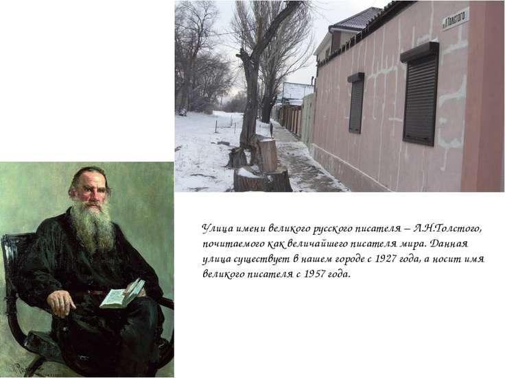 Улица имени великого русского писателя – Л.Н.Толстого, почитаемого как велича...