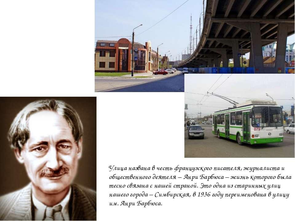 Улица названа в честь французского писателя, журналиста и общественного деяте...