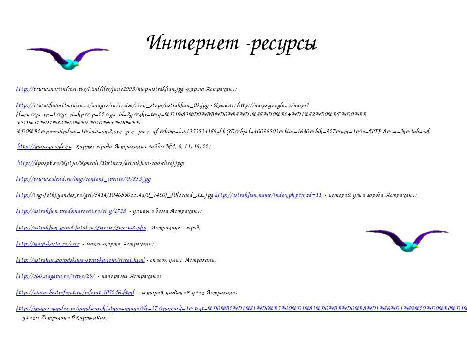 Интернет -ресурсы http://www.martinfrost.ws/htmlfiles/june2009/map-astrakhan....