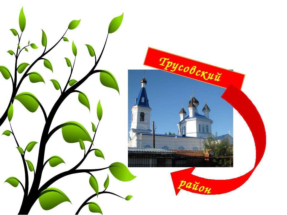 Трусовский район