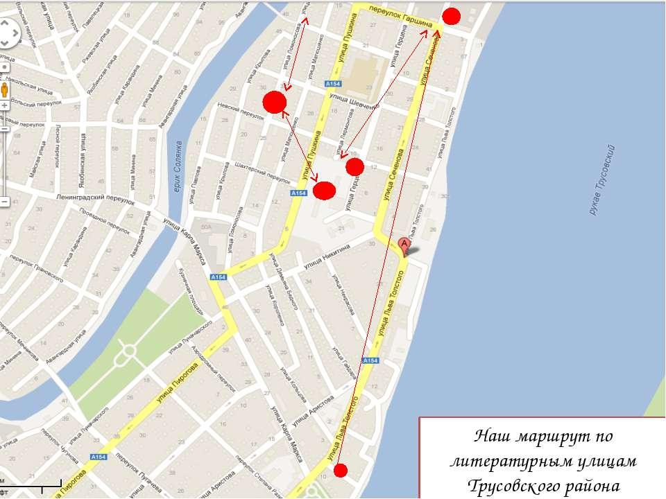 Наш маршрут по литературным улицам Трусовского района