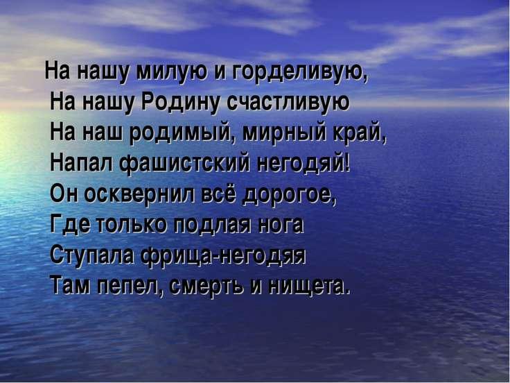 На нашу милую и горделивую, На нашу Родину счастливую На наш родимый, мирный ...