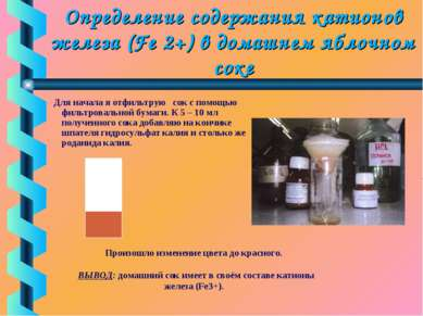 Определение содержания катионов железа (Fe 2+) в домашнем яблочном соке Для н...
