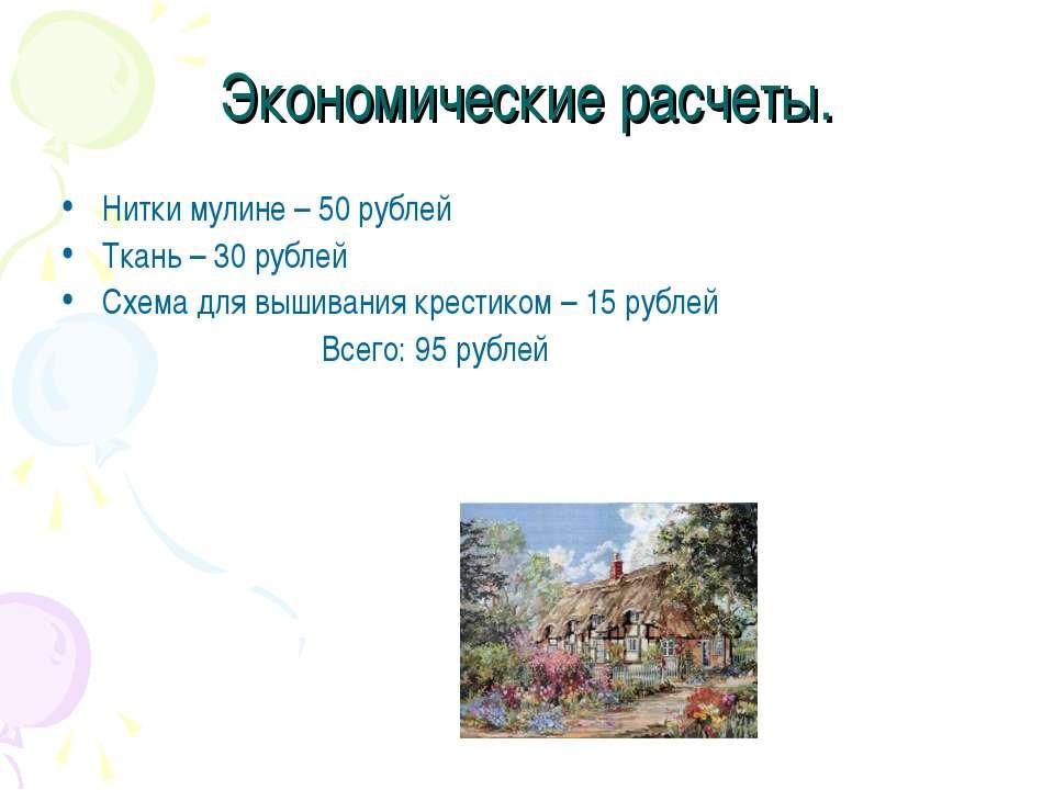 Экономические расчеты. Нитки мулине – 50 рублей Ткань – 30 рублей Схема для в...
