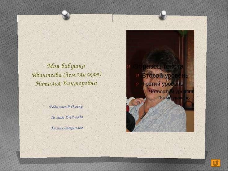 Мой дедушка Приходько Юрий Петрович Родился в Бекабаде 24 октября 1950 года м...