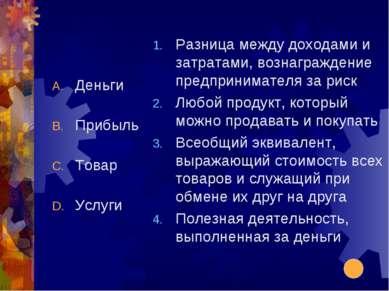 Деньги Прибыль Товар Услуги Разница между доходами и затратами, вознаграждени...