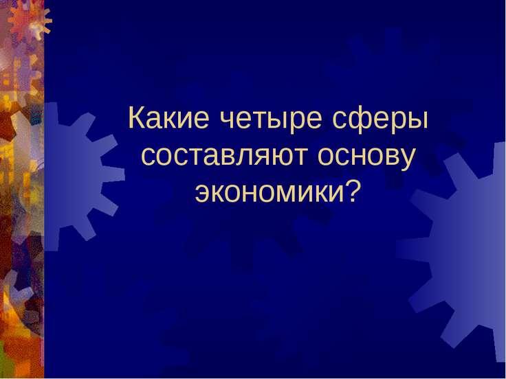 Какие четыре сферы составляют основу экономики?