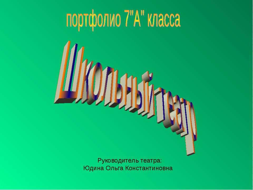 Руководитель театра: Юдина Ольга Константиновна