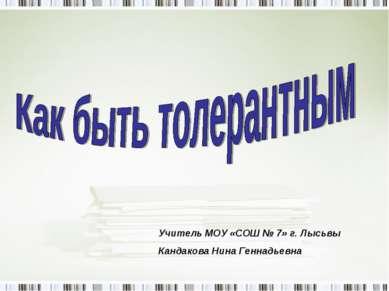Учитель МОУ «СОШ № 7» г. Лысьвы Кандакова Нина Геннадьевна
