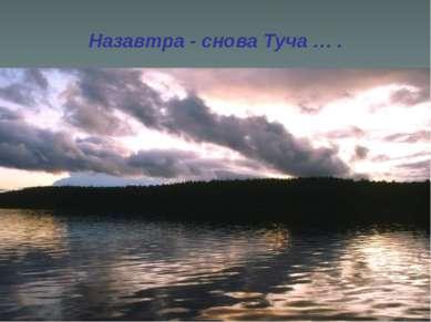 Назавтра - снова Туча … .