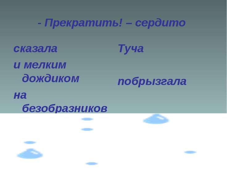 - Прекратить! – сердито сказала и мелким дождиком на безобразников Туча побры...