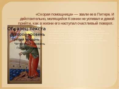 «Скорая помощница» — звали ее в Питере. И действительно, молящийся Ксении н...