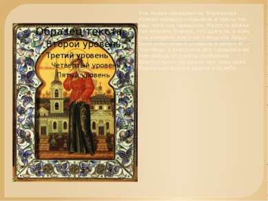 Уча людей правдивости, блаженная Ксения нередко открывала и тайны тех лиц, ко...