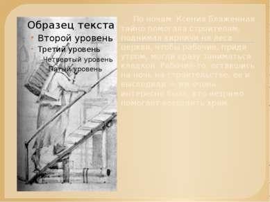 По ночам Ксения Блаженная тайно помогала строителям, поднимая кирпичи на леса...