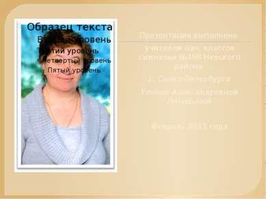 Презентация выполнена учителем нач. классов гимназии №498 Невского района г. ...