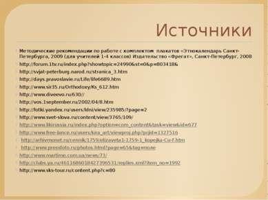 Источники Методические рекомендации по работе с комплектом плакатов «Этнокале...