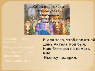 А я ведь – тоже Ксения! А люди, как родня, Теплей, чем с днем рождения, Поздр...