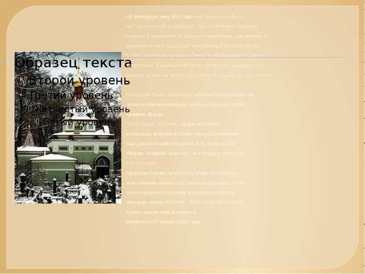 «В блокадную зиму 1941 года мне пришлось быть на Смоленском кладбище. Проходя...