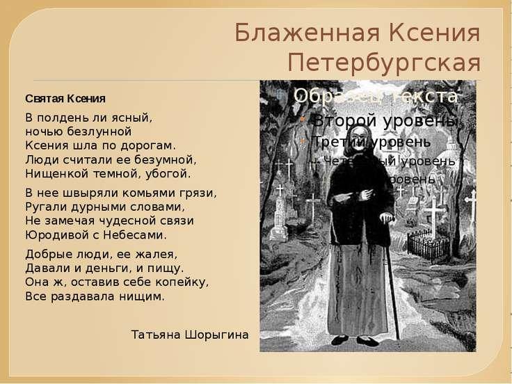 Блаженная Ксения Петербургская Святая Ксения В полдень ли ясный, ночью безлун...