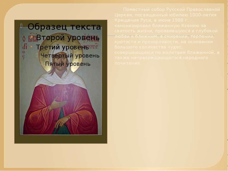 Поместный собор Русской Православной Церкви, посвященный юбилею 1000-летия Кр...