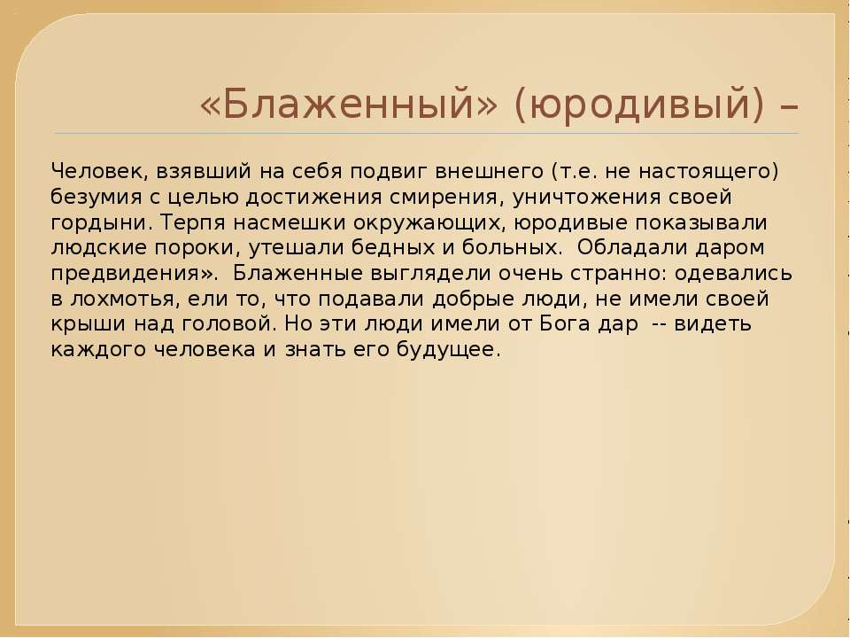 «Блаженный» (юродивый) – Человек, взявший на себя подвиг внешнего (т.е. не на...