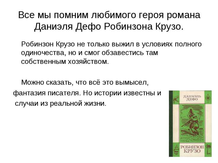 Все мы помним любимого героя романа Даниэля Дефо Робинзона Крузо. Робинзон Кр...