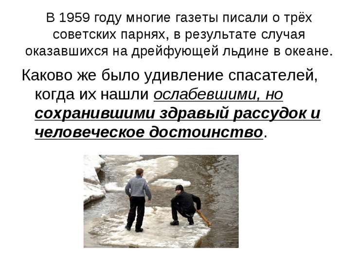 В 1959 году многие газеты писали о трёх советских парнях, в результате случая...