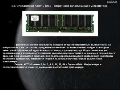 1.2. Оперативная память (ОЗУ - оперативно запоминающее устройство) Практическ...