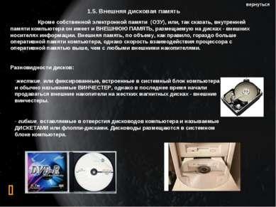 1.5. Внешняя дисковая память Кроме собственной электронной памяти (ОЗУ), или...