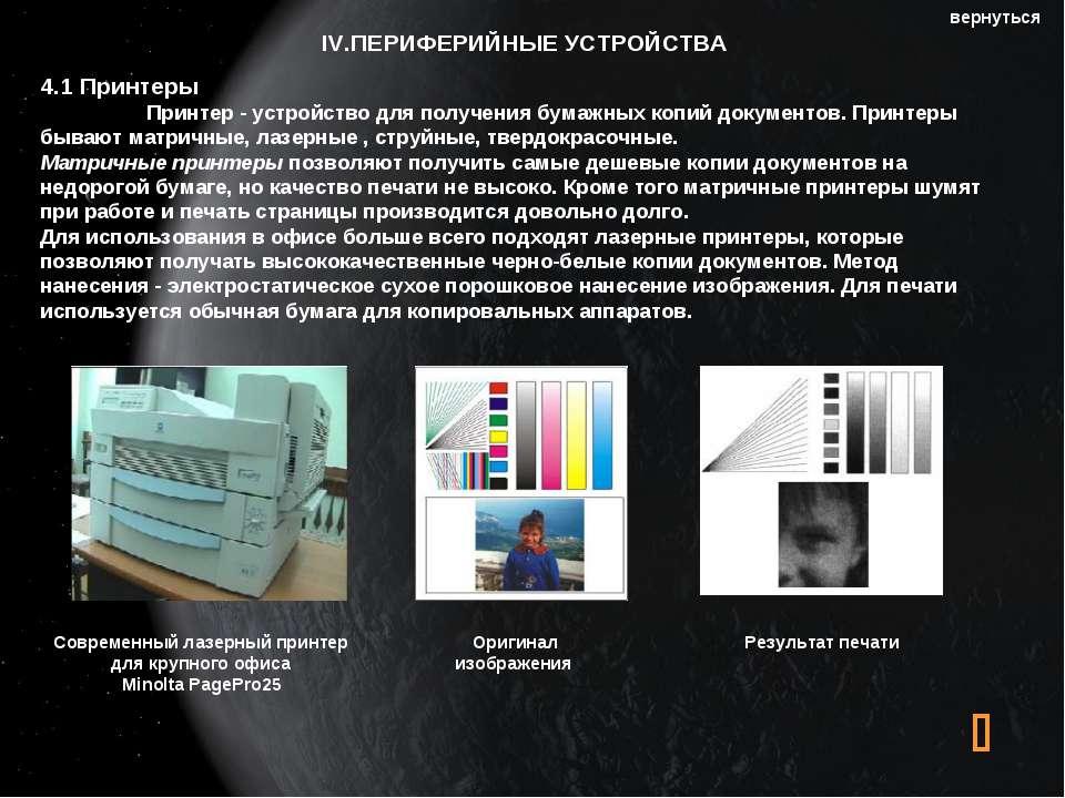 IV.ПЕРИФЕРИЙНЫЕ УСТРОЙСТВА 4.1 Принтеры Принтер - устройство для получения бу...