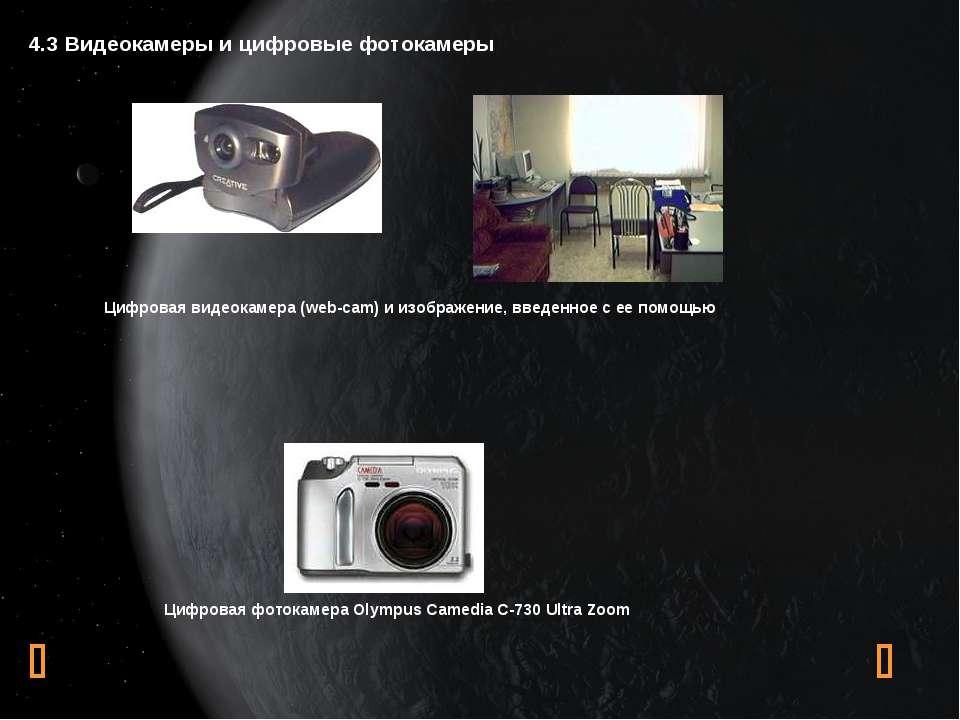 4.3 Видеокамеры и цифровые фотокамеры Цифровая видеокамера (web-cam) и изобра...