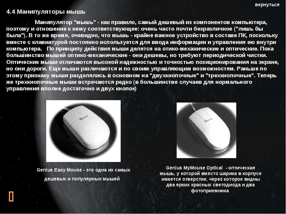 """4.4 Манипуляторы мышь Манипулятор """"мышь"""" - как правило, самый дешевый из комп..."""