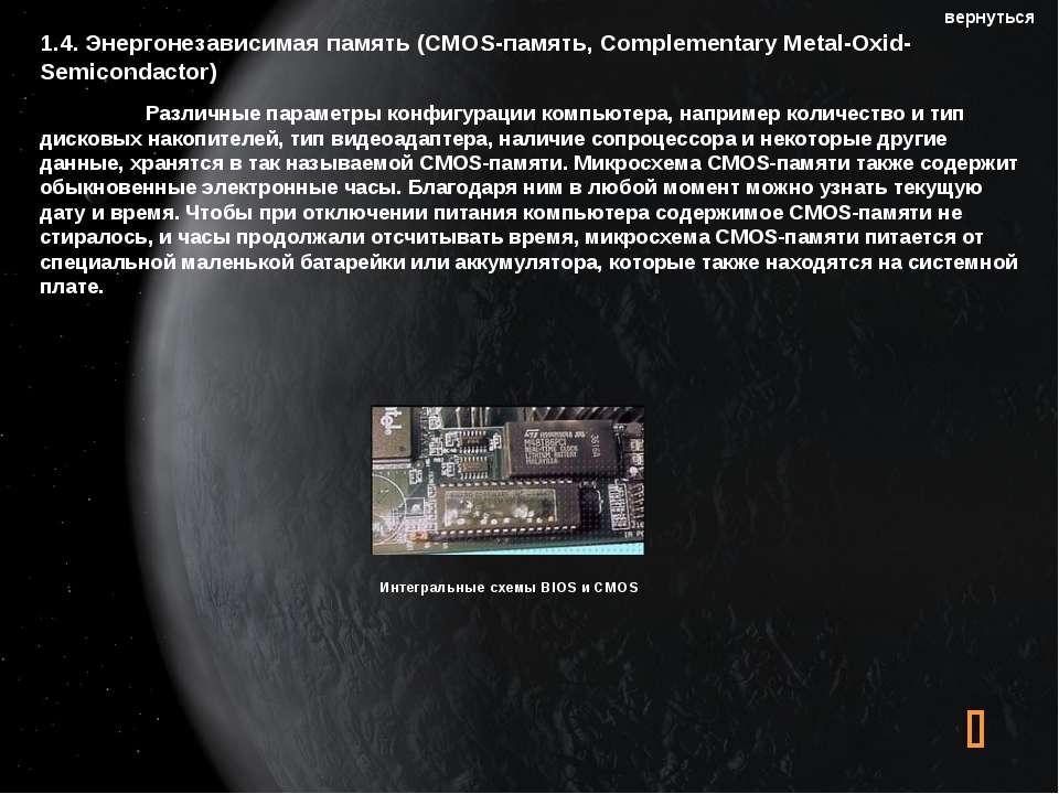 1.4. Энергонезависимая память (CMOS-память, Complementary Metal-Oxid-Semicond...