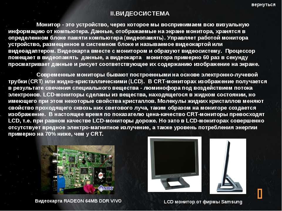 II.ВИДЕОСИСТЕМА Монитор - это устройство, через которое мы воспринимаем всю в...