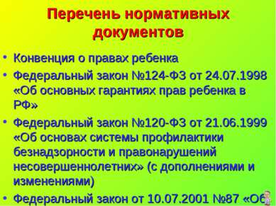 Перечень нормативных документов Конвенция о правах ребенка Федеральный закон ...